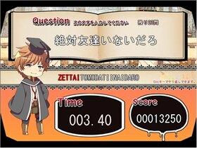 ぐりぐり! Game Screen Shot4