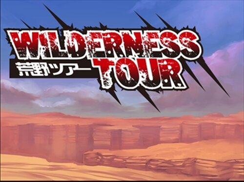 WildernessTour ― 荒野ツアー ― Game Screen Shots