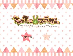 ショタっこブラザー Game Screen Shot2