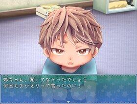 ショタっこブラザー Game Screen Shot3