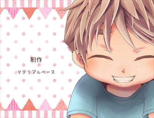 ショタっこブラザー Game Screen Shot5