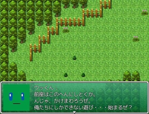 桜木松 Game Screen Shot1