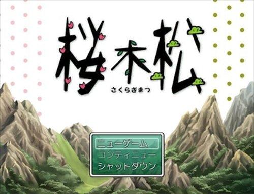 桜木松 Game Screen Shots