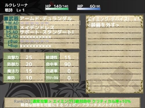 ファルクメイデンRR~暴食の戦詩ルクレリーナ~ Game Screen Shot3