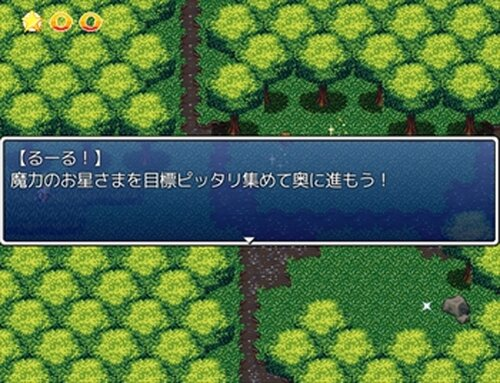 まりょくあつめっ Game Screen Shot3