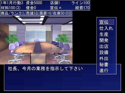 会社経営ミニゲーム Game Screen Shot1