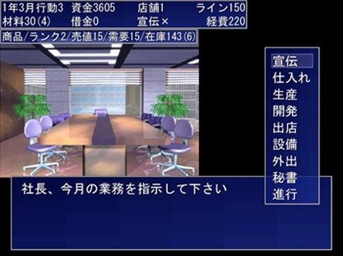 会社経営ミニゲーム Game Screen Shots