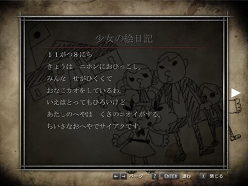 狂い月 Game Screen Shot5