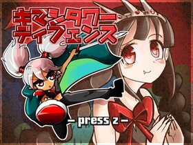 キマシタワーディフェンス Game Screen Shot2