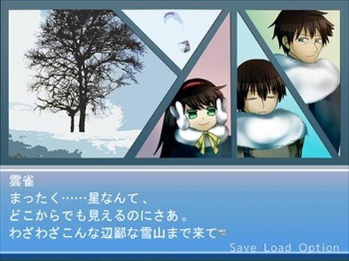 ノベルゲームアンソロジー「冬」 Game Screen Shot4