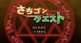 さちゴンクエスト Game Screen Shot2