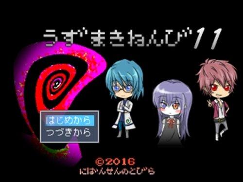 うずまきねんび11 Game Screen Shot2