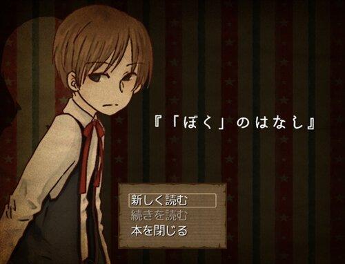 『「ぼく」のはなし』 Game Screen Shot1