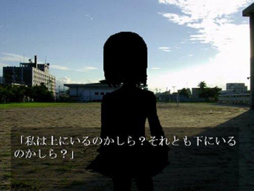 校底にいる女の子 Game Screen Shot1