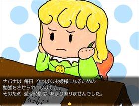 ナバナと森のラビリンス Game Screen Shot2