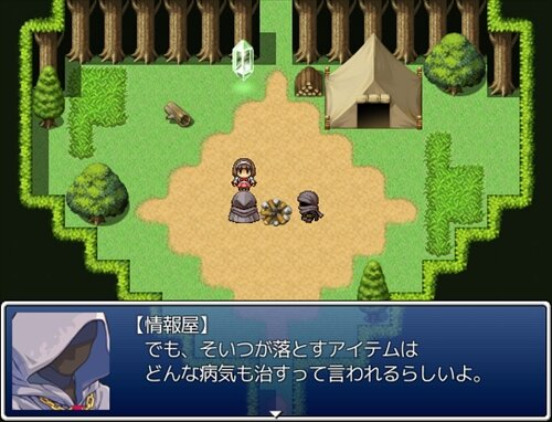 小さな物語 Game Screen Shot