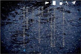 水滴の落ちる音 Game Screen Shot2