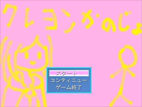 クレヨンかのじょ 体験版 Game Screen Shot1