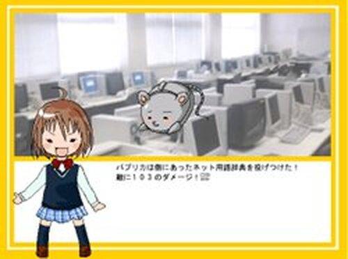 パプリカ! Game Screen Shots