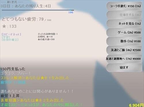 朝 Game Screen Shot2