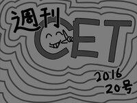 週刊CET