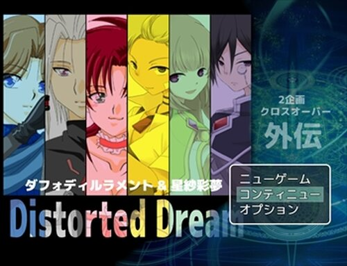 Distorted Dream Game Screen Shots