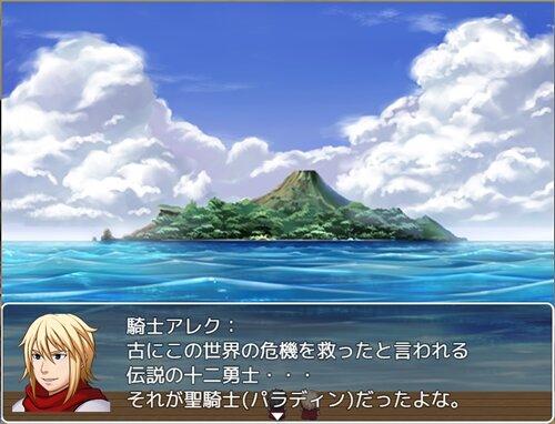 ソードオブパラディン(Sword of Paladin)[シリーズ完結] Game Screen Shot