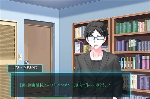 (宣伝)第1回裏話(ゲーム版) Game Screen Shot1