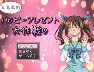 ともえのハッピープレゼント大作戦 Screenshot