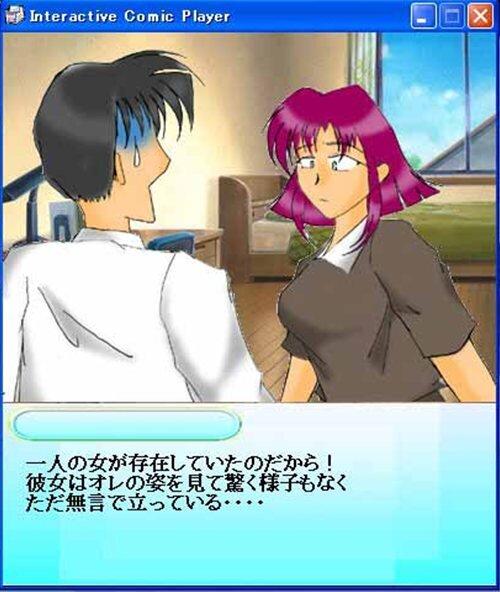 隣の死神さん(Vol.0改正版)~プロローグ~ Game Screen Shot1