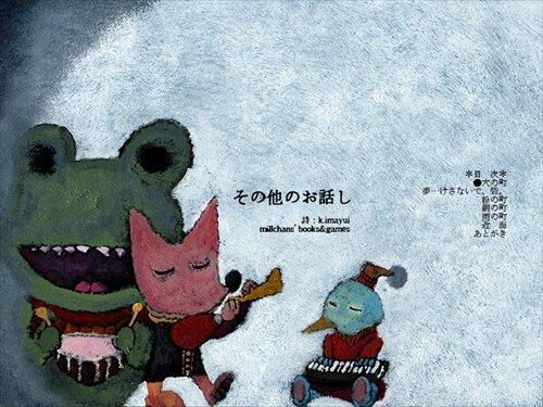 『その他のお話し』 Game Screen Shot1