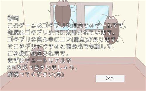 ゴキブリ退治 Game Screen Shot1