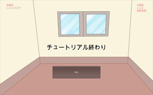 ゴキブリ退治 Game Screen Shot2