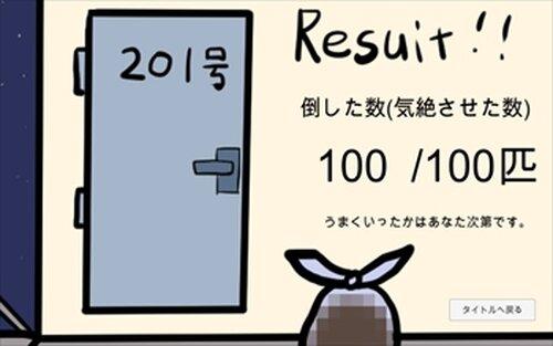 ゴキブリ退治 Game Screen Shot5
