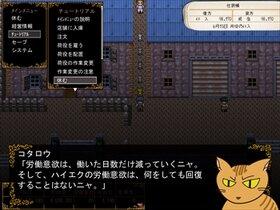 好きで働くのがキライな訳じゃない Game Screen Shot2