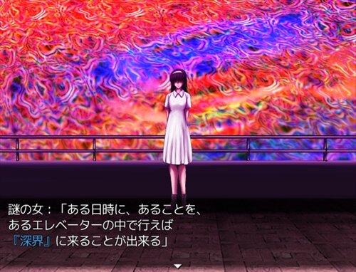 深界―シンカイ― Game Screen Shot1