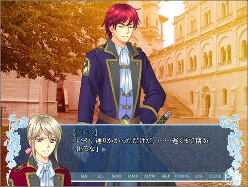 恋をおしえて Game Screen Shot1