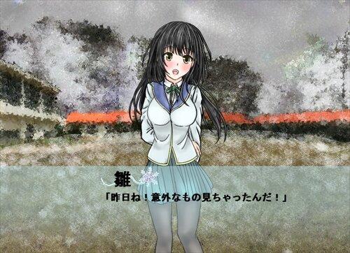 君想ふ故に我あり(大九州合同祭3 新体験版) Game Screen Shot1