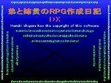 弟と姉貴のRPG作成日記DX