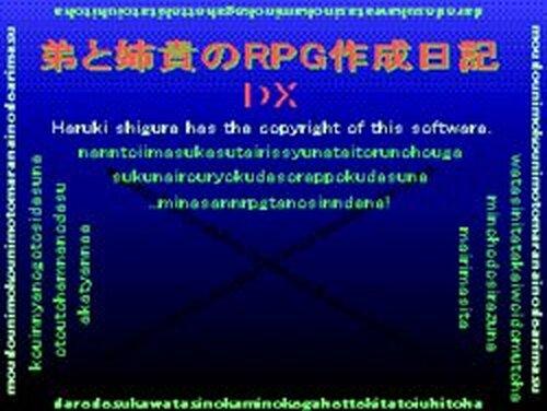 弟と姉貴のRPG作成日記DX Game Screen Shots