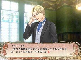 お茶会への招待状 Game Screen Shot4