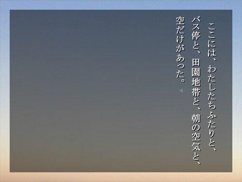 冬の朝の、ベンチから見える東の空は、美しくて、 Game Screen Shot
