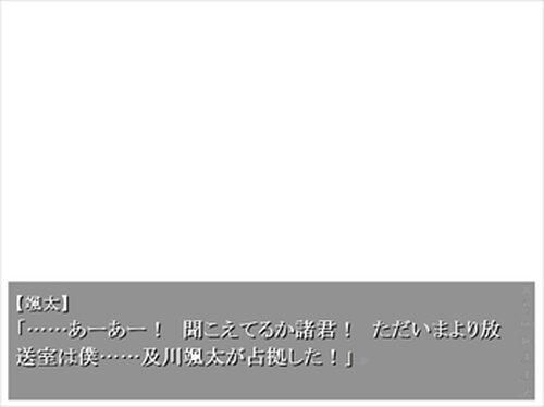 バレンタインテロリズム Game Screen Shot5