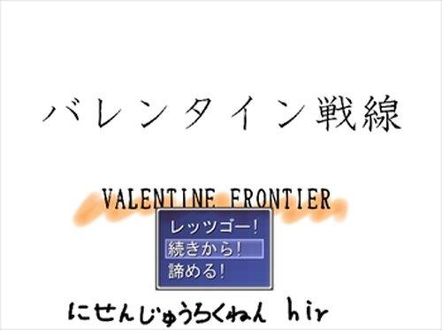 バレンタイン戦線 Game Screen Shot2