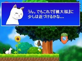 モモのわんぱくアドベンチャー Game Screen Shot5