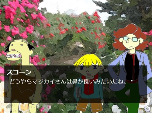 スコーン博士と理の旅 Game Screen Shot1
