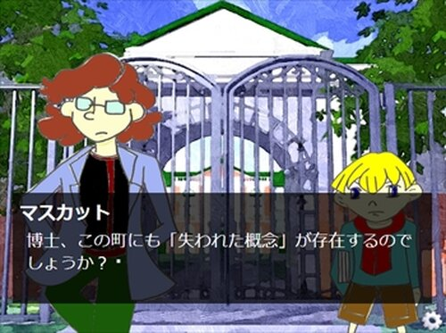 スコーン博士と理の旅 Game Screen Shots