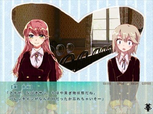 なんだこれバレンタイン Game Screen Shot2