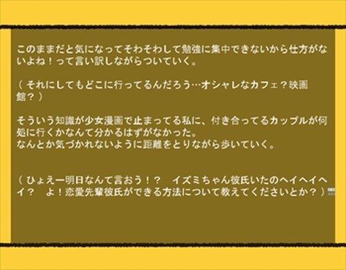 にちじょう にちじょう Game Screen Shot5