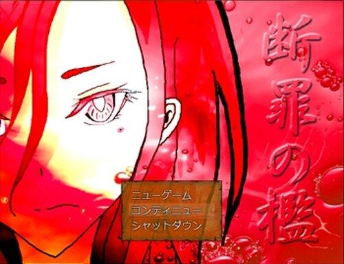 断罪の檻 Game Screen Shots